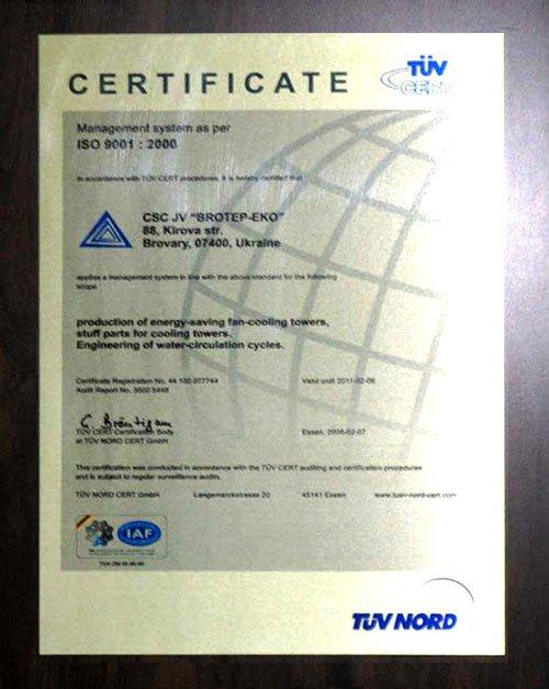 сертифікація бротеп