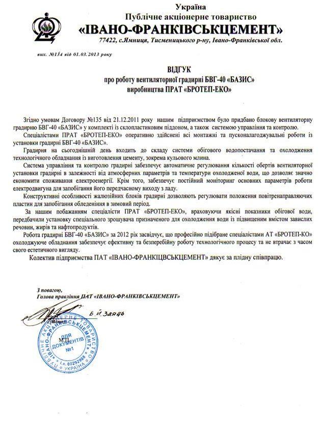 Градирня Бротеп для Івано-Франківськцемент