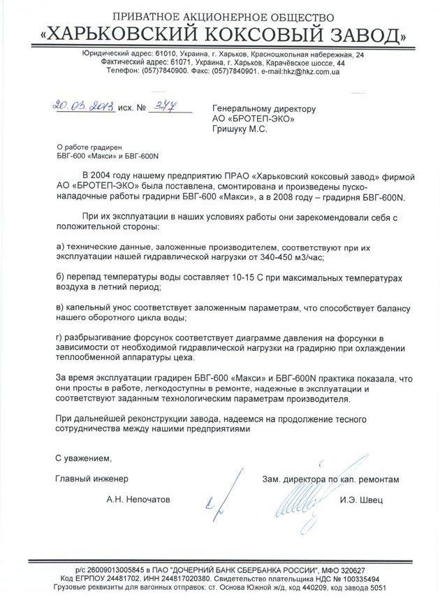 Градиння Бротеп для Харківський коксовий завод