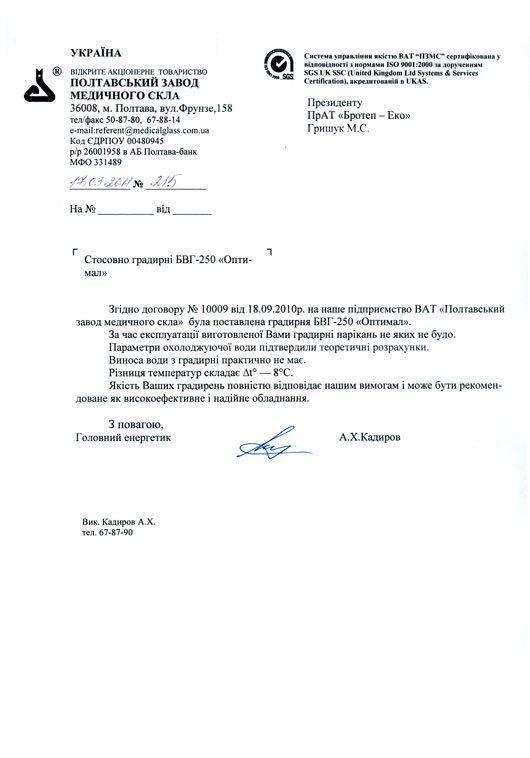 Градирня Бротеп для Полтавський завод медичного скла