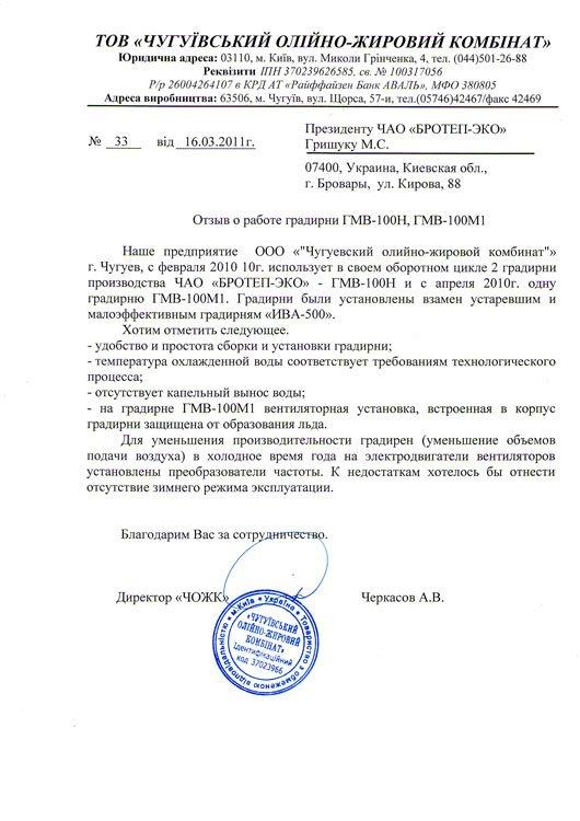 Градирня для Чугуївский ОЖК